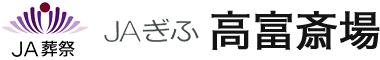 JAぎふ/高富斎場